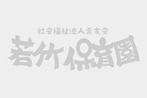 https://wakatakehoikuen.jp/wordpress/wp-content/themes/wakatake/images/index-news-blank.png